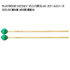 PLAYWOOD スクールシリーズ マレット 綿糸巻 SCK-22【硬度:M】 マリンバ・ビブラフォン用