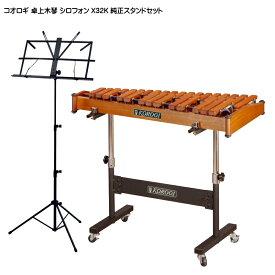 【送料無料】コオロギ ヨーロピアンデスクシロフォン 卓奏用木琴 X32K【純正スタンド+譜面台セット】