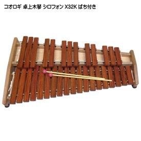 在庫あり【送料無料】コオロギ ヨーロピアンデスクシロフォン 卓上木琴 X32K こおろぎ社