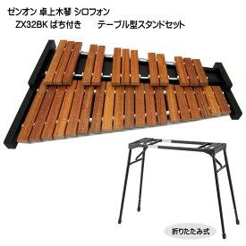 在庫あり■スタンド付き【送料無料】全音 卓上木琴 シロフォン ZX32BK ばち付 ゼンオン