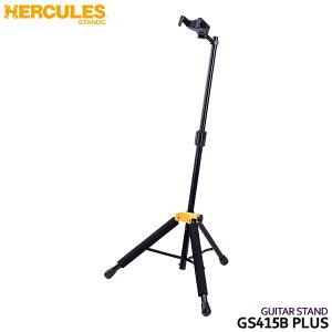 在庫あり【送料無料】ハーキュレス ギタースタンド GS415B PLUS ギター/ベース用スタンド HERACULES STAND