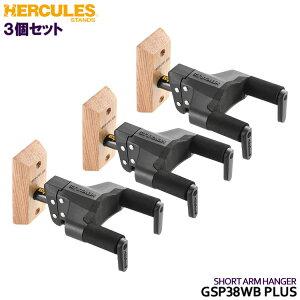 【送料無料】ハーキュレス ギターハンガー GSP38WB PLUS 3個セット ショートアーム HERACULES STAND