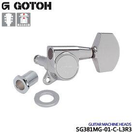 在庫あり【送料無料】GOTOH ギターペグ マグナムロック SG381MG-01 クローム ロトマチックタイプ 3:3/L3R3 ゴトー