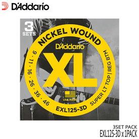 在庫あります■エレキギター弦 ダダリオ EXL125-3D 1パック(3セット) 09-46 スーパーライトトップ/レギュラーボトム D'Addario【メール便送料無料】【ラッキーシール対応】