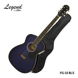 在庫あります【ケース付き】Legend アコースティックギター FG-15 BLS レジェンド フォークギター 入門 初心者 FG15【ラッキーシール対応】