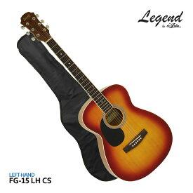 在庫あります【ケース付】Legend 左利き用アコースティックギター FG-15 L/H CS レフティ レジェンド フォークギター 入門 初心者 FG15【ラッキーシール対応】