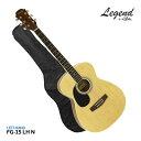 在庫あり【ケース付】Legend 左利き用アコースティックギター FG-15 L/H N レフティ レジェンド フォークギター 入門 初心者 FG15