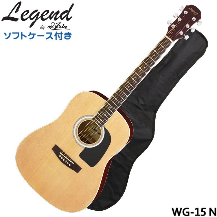在庫あり■Legend アコースティックギター WG-15 N レジェンド フォークギター 入門 初心者 WG15