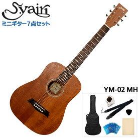 在庫あり【送料無料】S.Yairi ミニアコースティックギター 初心者7点セット YM-02 MH マホガニー S.ヤイリ ミニギター
