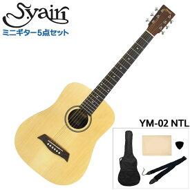 在庫あり【送料無料】S.Yairi ミニアコースティックギター シンプル5点セット YM-02 NTL ナチュラル S.ヤイリ ミニギター