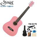 在庫あります■S.Yairi ミニアコースティックギター 充実11点セット YM-02 PK ピンク S.ヤイリ ミニギター【ラッキー…