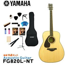 【送料無料】YAMAHA 左利き用アコースティックギター 充実15点セット FG820L NT ヤマハ 入門用【ラッキーシール対応】