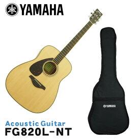 在庫あります【送料無料】YAMAHA 左利き用アコースティックギター FG820L NT ヤマハ フォークギター 入門 初心者 レフティ【ラッキーシール対応】