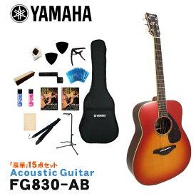 YAMAHA アコースティックギター 豪華15点セット FG830 AB ヤマハ 入門用【ラッキーシール対応】