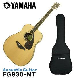 在庫あり■YAMAHA アコースティックギター FG830 NT ヤマハ フォークギター 入門 初心者【ラッキーシール対応】