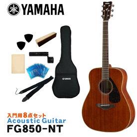 YAMAHA アコースティックギター シンプル8点セット FG850 NT ヤマハ 入門用【ラッキーシール対応】