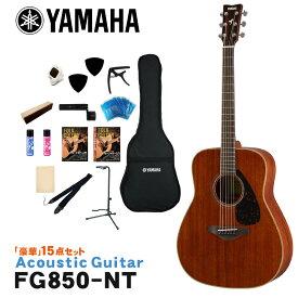 YAMAHA アコースティックギター 充実15点セット FG850 NT ヤマハ 入門用【ラッキーシール対応】