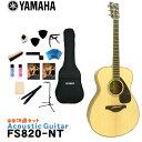 YAMAHA アコースティックギター 充実15点セット FS820 NT ヤマハ 入門用【ラッキーシール対応】