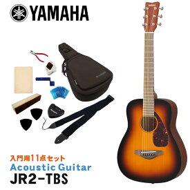 【送料無料】YAMAHA ミニアコースティックギター 初心者セット 入門11点セット JR2 TBS タバコブラウンサンバースト 子供用ミニギター ヤマハ