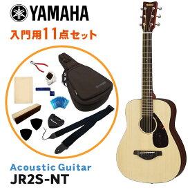 在庫あり【送料無料】YAMAHA ミニアコースティックギター 初心者セット 入門11点セット JR2S NT ナチュラル トップ単板モデルミニギター ヤマハ