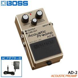 ACアダプター付き【送料無料】BOSS アコースティックプリアンプ AD-2 Acoustic Preamp ボスコンパクトエフェクター【ラッキーシール対応】