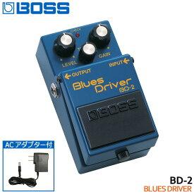 ACアダプター付き【送料無料】BOSS ブルースドライバー BD-2 Blues Driver ボスコンパクトエフェクター【ラッキーシール対応】