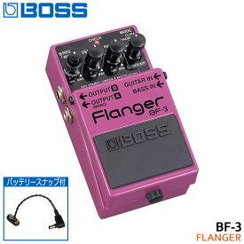 【ポイント8倍】在庫あり■バッテリースナップ付き【送料無料】BOSS フランジャー BF-3 Flanger ボスコンパクトエフェクター