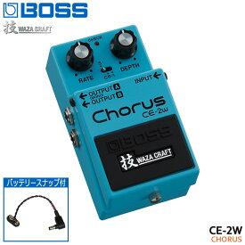 バッテリースナップ付き【送料無料】BOSS 技クラフトシリーズ コーラス CE-2W WAZA CRAFT Chorus ボス エフェクター