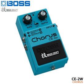 在庫あります【送料無料】BOSS 技クラフトシリーズ コーラス CE-2W WAZA CRAFT Chorus ボス エフェクター