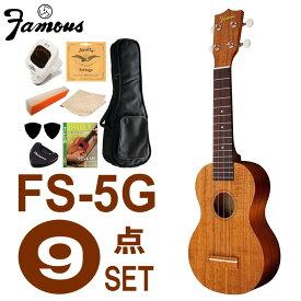 在庫あり【送料無料】Famous ソプラノウクレレ FS-5G ギアペグ 初心者セット 国産ウクレレ フェイマス