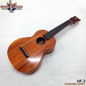 【ポイント5倍】在庫あります【送料無料】KAMAKA コンサートウクレレ HF-2 #190837 カマカ