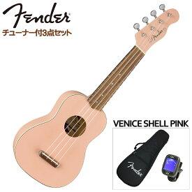 在庫あります【送料無料】Fender ソプラノウクレレ初心者セット VENICE SOPRANO UKULELE SHELL PINK シェルピンク ヴェニス フェンダー