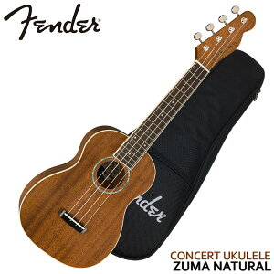 在庫あります【送料無料】Fender コンサートウクレレ ZUMA CONCERT UKULELE NATURAL ナチュラル ズーマ フェンダー