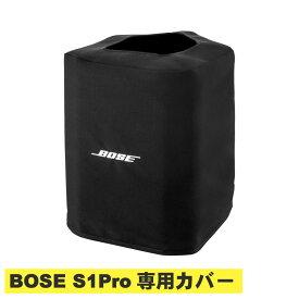 在庫あり■BOSE S1 Pro 専用 ロゴ入りスリップカバー(持ち運びに便利)【ラッキーシール対応】