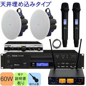 3月上旬入荷予定■YAMAHA シーリングスピーカー2基+Bluetoothオーディオ/CDプレイヤー付き ワイヤレスマイク2本セット