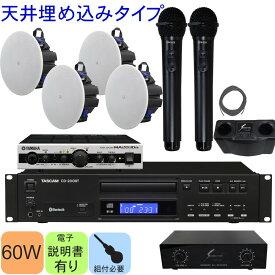 3月上旬入荷予定■ヤマハ 音響設備セット 教室にオススメ Bluetooth/CDプレイヤー+赤外線ワイアレスマイク2本付きセット