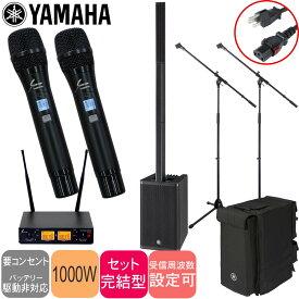 在庫あり【送料無料】YAMAHA 簡易PAセット STAGEPAS 1K (SOUNDPURE 高耐久ワイヤレスマイク2本セット)