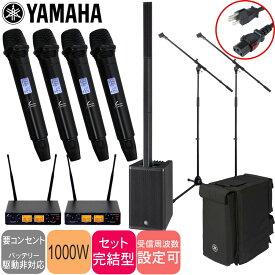 在庫あり【送料無料】YAMAHA ヤマハ 簡易PAセット STAGEPAS 1K (ワイヤレスマイク4本付きPAセット)