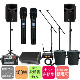 【送料無料】YAMAHA ヤマハ STAGEPAS400BT お勧めセット(高機能ワイヤレスマイク2本+1200Wサブスピーカー1個付き)
