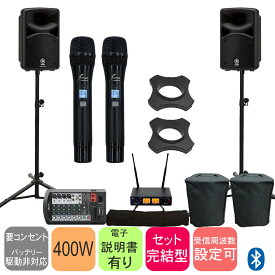 【送料無料】YAMAHA ヤマハ 簡易PAセット Bluetooth対応&出力400W (壊れにくいSOUNDPUREワイヤレスマイク2本付き)