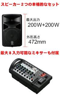 YAMAHAヤマハSTAGEPAS400BT(壊れにくいSOUNDPUREワイヤレスマイク2本セット/マイクスタンド2本付き)
