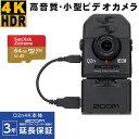 【送料無料】ZOOM 高音質ビデオカメラ Q2n-4K (レッスン・会議録音・ワイプ録り等に 電池パック付セット)
