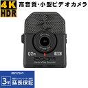 在庫あり【送料無料】ZOOM 4K HDR対応 ビデオカメラ Q2n-4K コンパクト&高音質(XY方式の高音質マイクを搭載)【ラッキ…