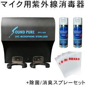 在庫あり【送料無料】SOUNDPURE 紫外線マイクハンガー SPC-555 (マイクグリルボールの消毒・滅菌に) マイク除菌スプレー付セット