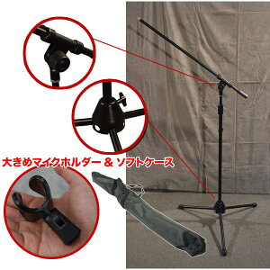【送料無料】ワイヤレスマイク用マイクホルダー付属 ブームマイクスタンド MBCS-BK (ブラック) (ソフトケース付き)