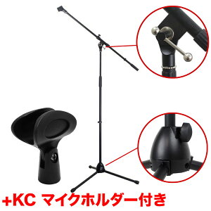 ブームマイクスタンド Dicon Audio MS-003 (キョーリツMH-30マイクホルダーセット)