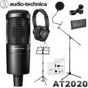 【送料無料】audio-technica AT2020 コンデンサーマイク (密閉型ヘッドホン/マイクスタンド/ポップガード付きセット)