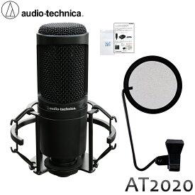 【送料無料】ショックマウント付き■audio-technica コンデンサーマイク AT2020【ボーカル録音/アコギ】