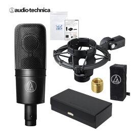 【1000円OFFクーポン配布中】在庫あり【送料無料】audio-technica AT4040 コンデンサーマイク (ナレーションやボーカルレコーディングに)
