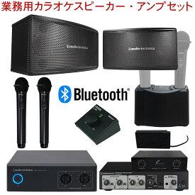 【送料無料】audio-technica 業務用カラオケスピーカーセット (Bluetooth受信機/ワイヤレスマイク2本/マイクエコーミキサーセット)